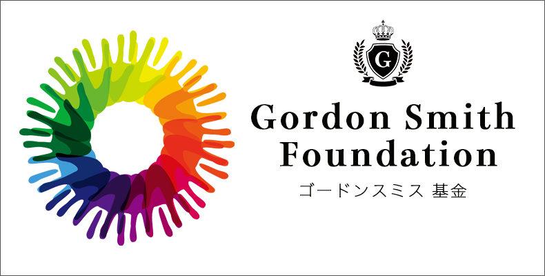 ゴードンスミス 基金